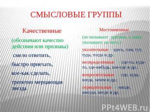 СМЫСЛОВЫЕ ГРУППЫ Качественные (обозначают качество действия или признака)