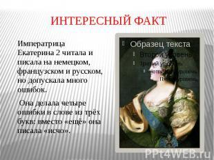 ИНТЕРЕСНЫЙ ФАКТ Императрица Екатерина 2 читала и писала на немецком, французском