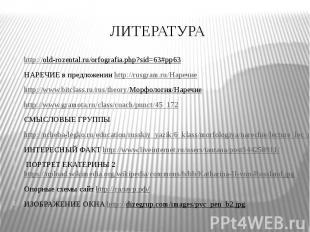ЛИТЕРАТУРА http://old-rozental.ru/orfografia.php?sid=63#pp63 НАРЕЧИЕ в предложен
