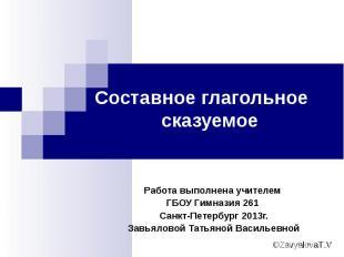 Составное глагольное сказуемое Работа выполнена учителем ГБОУ Гимназия 261 Санкт
