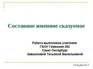 Составное именное сказуемое Работа выполнена учителем ГБОУ Гимназия 261 Санкт-Пе