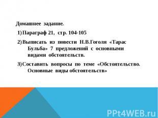 Домашнее задание. Параграф 21, стр. 104-105 Выписать из повести Н.В.Гоголя «Тара