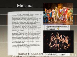Особый сценический жанр — мюзикл, где в неразрывном единстве сливаются драматиче