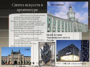 Синтез искусств сегодня можно наблюдать в архитектуре музеев, театров, обществен