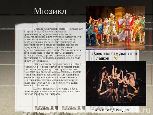 Особый сценический жанр — мюзикл, где в неразрывном единстве сливаются драматическое, музыкальное, вокальное, хореографическое и пластическое искусства. Их сочетание и взаимосвязь придают мюзиклу особую динамичность. Характерной чертой многих мюзикл…