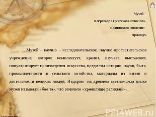 Музей – Музей – в переводе с греческого «museion», с латинского «museum» - храм