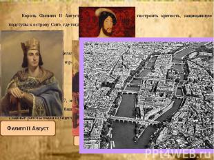 Король Филипп II Август (1180–1223гг.), приказал построить крепость, защищавшую