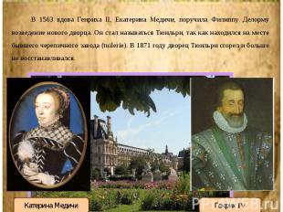 В 1563 вдова Генриха II, Екатерина Медичи, поручила Филиппу Делорму возведение н