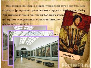 Идея превращения Лувра в общедоступный музей наук и искусств, была выдвинута фра