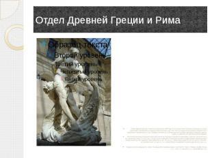 Отдел Древней Греции и Рима Отдел Древней Греции и Рима был образован в 1800 год