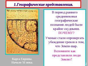 1.Географические представления. В период раннего средневековья географические по