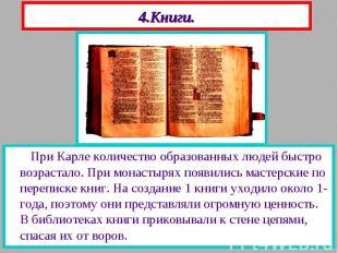 4.Книги. При Карле количество образованных людей быстро возрастало. При монастыр