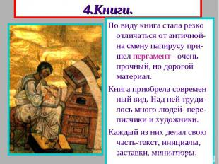 4.Книги. По виду книга стала резко отличаться от античной-на смену папирусу при-