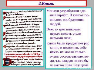 4.Книги. Монахи разработали еди-ный шрифт. В книгах по-явились изображения людей