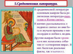 5.Средневековая литература. В средневековой литературе основным жанром была ре-л