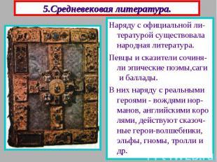5.Средневековая литература. Наряду с официальной ли-тературой существовала народ