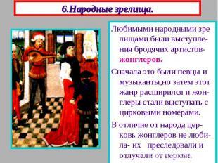 6.Народные зрелища. Любимыми народными зре лищами были выступле-ния бродячих арт