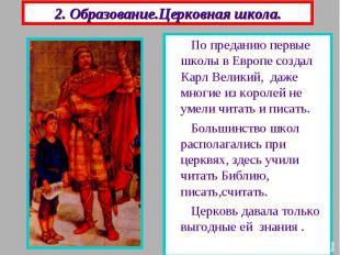 2. Образование.Церковная школа. По преданию первые школы в Европе создал Карл Ве