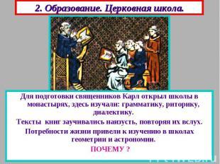 2. Образование. Церковная школа. Для подготовки священников Карл открыл школы в