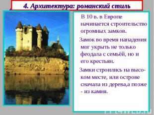 4. Архитектура: романский стиль В 10 в. в Европе начинается строительство огромн