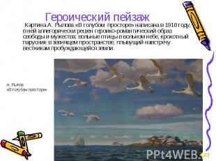 Картина А. Рылова «В голубом просторе» написана в 1918 году, в ней аллегорически