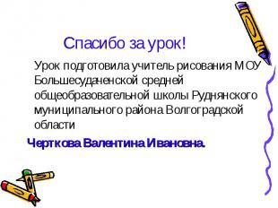 Урок подготовила учитель рисования МОУ Большесудаченской средней общеобразовател
