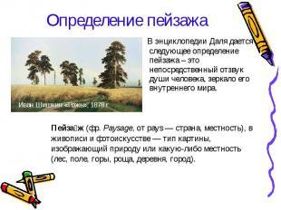 В энциклопедии Даля дается следующее определение пейзажа – это непосредственный