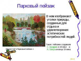 В нем изображают уголки природы, созданные для отдыха и удовлетворения эстетичес