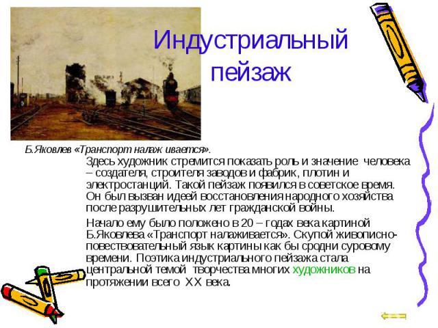 Здесь художник стремится показать роль и значение человека – создателя, строителя заводов и фабрик, плотин и электростанций. Такой пейзаж появился в советское время. Он был вызван идеей восстановления народного хозяйства после разрушительных лет гра…