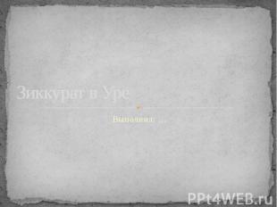 Зиккурат в Уре Выполнил: …