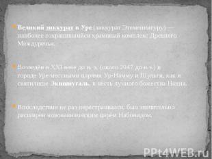 Великийзиккуратв Уре(зиккурат Этеменнигуру) — наиболее сохрани
