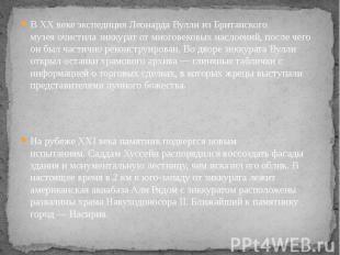 В XX веке экспедицияЛеонарда ВуллиизБританского музеяочи