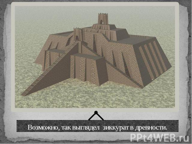 Возможно, так выглядел зиккурат в древности.