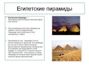 Египетские пирамиды Египетские пирамиды— величайшиеархитектурные&nbs