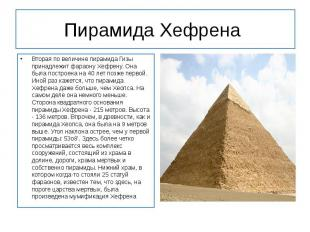 Пирамида Хефрена Вторая по величине пирамида Гизы принадлежит фараону Хефр