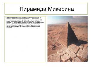 Пирамида Микерина Завершает ансамбль великих пирамид Гизы пирамида Микерин