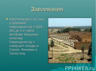 Набопаласар и его сын и преемник Навуходоносор II (604 – 561 до н.э.) вели актив