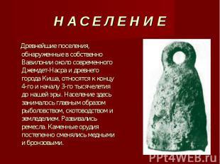 Древнейшие поселения, обнаруженные в собственно Вавилонии около современного Дже