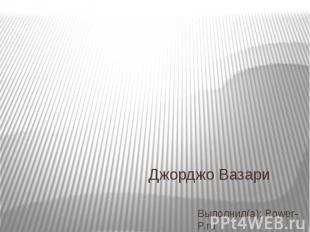 Джорджо Вазари Выполнил(а): Power-P.ru