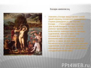 Вазари-живописец Живопись Вазари представляет собой яркий образецтосканско