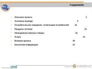 Описание проекта 3 Описание проекта 3 Основные выводы 8 Потребительское поведени
