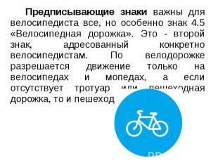 Предписывающие знаки важны для велосипедиста все, но особенно знак 4.5 «Велосипе