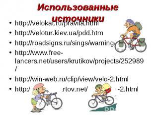 http://velokat.ru/pravila.html http://velokat.ru/pravila.html http://velotur.kie