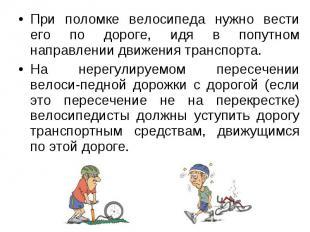 При поломке велосипеда нужно вести его по дороге, идя в попутном направлении дви