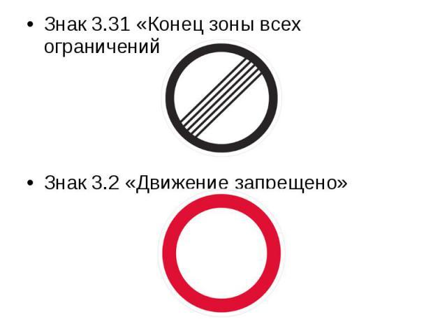 Знак 3.31 «Конец зоны всех ограничений» Знак 3.31 «Конец зоны всех ограничений» Знак 3.2 «Движение запрещено»