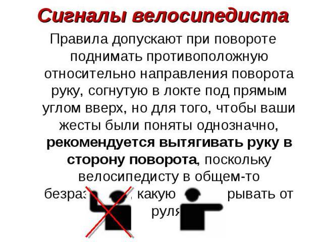 Правила допускают при повороте поднимать противоположную относительно направления поворота руку, согнутую в локте под прямым углом вверх, но для того, чтобы ваши жесты были поняты однозначно, рекомендуется вытягивать руку в сторону поворота, посколь…