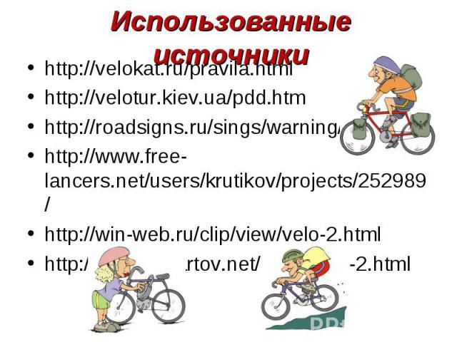 http://velokat.ru/pravila.html http://velokat.ru/pravila.html http://velotur.kiev.ua/pdd.htm http://roadsigns.ru/sings/warning/ http://www.free-lancers.net/users/krutikov/projects/252989/ http://win-web.ru/clip/view/velo-2.html http://www.clipartov.…