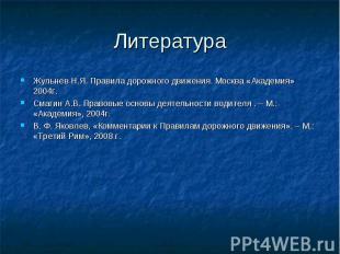 Жульнев Н.Я. Правила дорожного движения. Москва «Академия» 2004г. Жульнев Н.Я. П