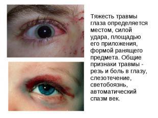 Тяжесть травмы глаза определяется местом, силой удара, площадью его приложения,