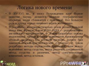 Логика нового времени В ХV-ХVI вв., в эпоху Возрождения идет бурное развитие нау
